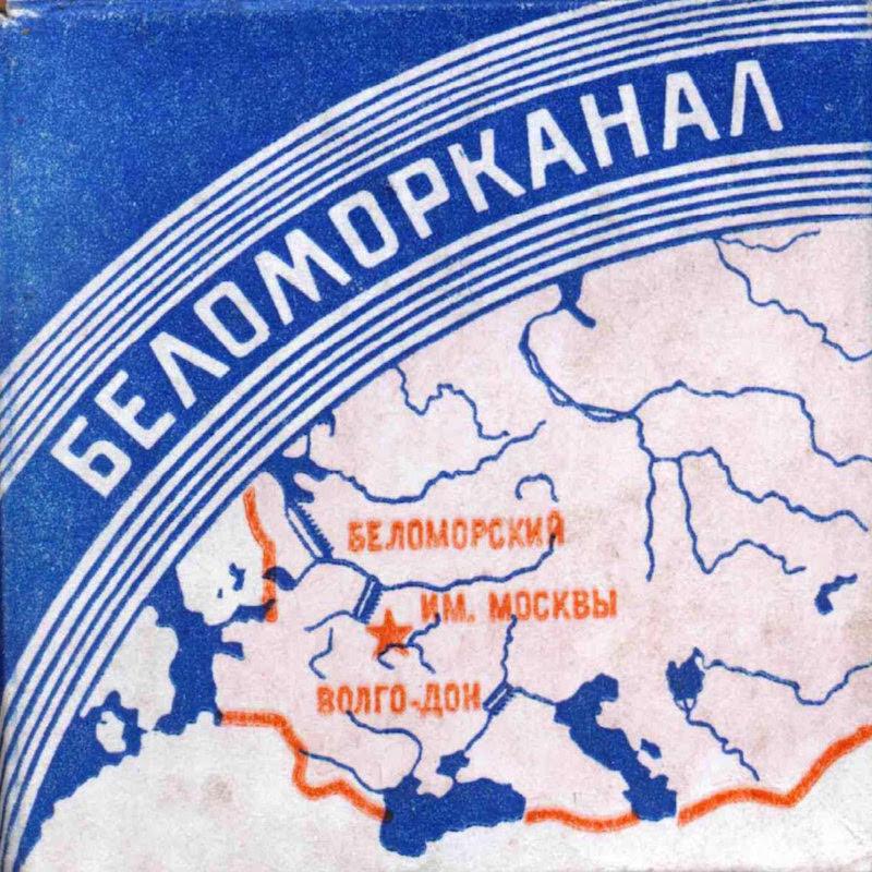 belomor800x800